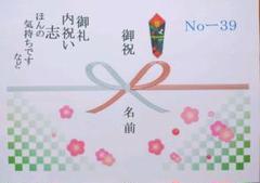 "Thumbnail of ""(御祝、御礼、内祝い、志など)のし[No-39]15枚"""