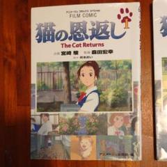 "Thumbnail of ""猫の恩返し : スタジオジブリ作品 1&2"""
