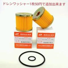 "Thumbnail of ""スズキ車 オイルフィルター × 2個 Oリング大小 × 1セット"""