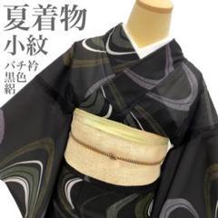 "Thumbnail of ""〔2746〕夏着物 小紋 絽 ばち衿 黒 140~150cm"""