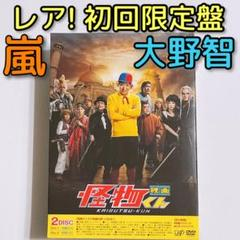 "Thumbnail of ""映画 怪物くん 豪華版 初回限定盤 DVD 嵐 大野智 TOKIO 松岡昌宏"""