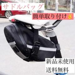 "Thumbnail of ""【再販】サドルバッグ 自転車 MTB ロードバイク クロスバイク サイクリング"""