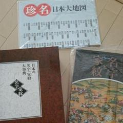 "Thumbnail of ""名字と家紋 ユーキャン"""