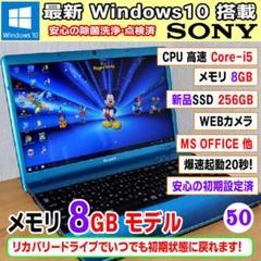 """Thumbnail of """"BS50/i5/メモリ8G/SSD/テレワークにカメラ/Office/きれい"""""""