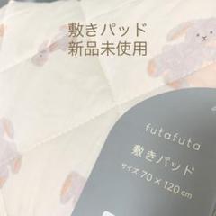 """Thumbnail of """"futafuta♡うさぎ柄♡敷きパッド♡新品未使用"""""""