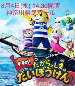 "Thumbnail of ""<専用>しまじろうコンサート 神奈川県民ホール 8月4日!"""