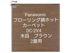 "Thumbnail of ""Panasonic フローリング調ホットカーペット かんたん床暖房 DC-2V4"""