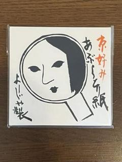 """Thumbnail of """"よーじや あぶらとり紙 20枚5冊セット"""""""
