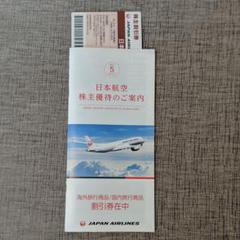 "Thumbnail of ""JAL 株主優待"""