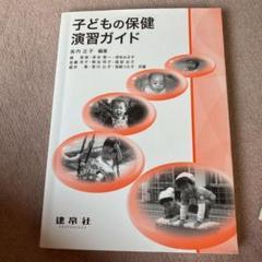 "Thumbnail of ""子どもの保健演習ガイド"""