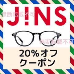 """Thumbnail of """"8月ジンズJINSメガネ20%割引券クーポン ブルーライトカット チケット ゾフ"""""""