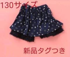 "Thumbnail of ""メゾピアノ☆星刺繍 裾フリルキュロット(ネイビー)130☆新品タグつき"""