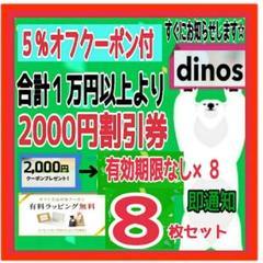 """Thumbnail of """"ディノス dinos 2000円 8枚 クーポンコード いいものプレミアム"""""""