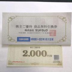 "Thumbnail of ""サンドラッグ 株主優待(優待券2000円分と商品無料引換券)"""
