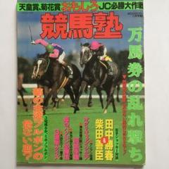 """Thumbnail of """"おもしろ競馬塾 1992年 11月号増刊"""""""