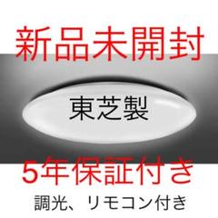 "Thumbnail of ""東芝製 新品 5年保証 調光LED シーリングライト 10畳用 toshiba"""