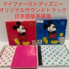 "Thumbnail of ""マイファーストディズニー オリジナルサウンドトラック CD 日本語版・英語版"""