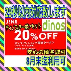 "Thumbnail of ""JINS 20%OFF クーポン チケット 割引 ディノスクーポン付 dinos"""
