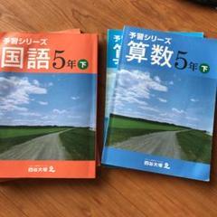 """Thumbnail of """"四谷大塚 予習シリーズ 国語 5年下"""""""