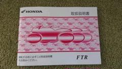 "Thumbnail of ""FTR223  MC34  前期  取扱説明書"""