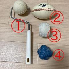 """Thumbnail of """"野球練習用具⑥ 球に回転をかける感覚をやしなう練習器具などセット"""""""