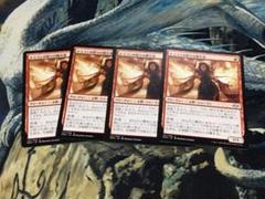 "Thumbnail of ""ドラゴンの怒りの媒介者 4枚 日本語"""