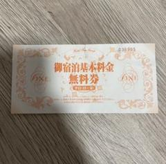 "Thumbnail of ""ホテルファイン 御宿泊基本料金無料券"""