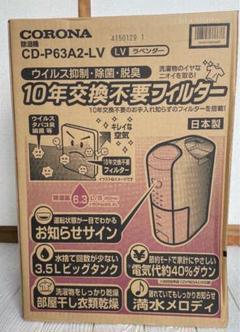 "Thumbnail of ""コロナ除湿機 CD-P63A2 -LV"""