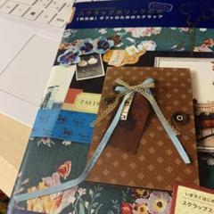 "Thumbnail of ""スクラップホリックの本 = SCRAPAHOLIC BOOK 特別編 (ギフト…"""