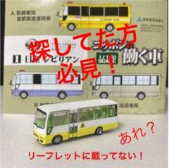 "Thumbnail of ""F-toysエフトイズ ニッポンの働く車 シークレット幼稚園バス"""