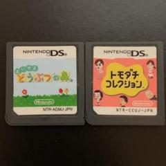 """Thumbnail of """"【特価品❗️】トモコレ・どう森 DS 2個セット"""""""