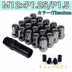 """Thumbnail of """"スチール ホイールナット ロックナット M12 x P1.25 チタニウム"""""""