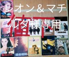 "Thumbnail of ""映画 パンフレット まとめ売り105冊《ばら売り可》"""