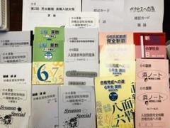 "Thumbnail of ""浜学園 小6 テキスト 問題集 理科 まとめ売り"""