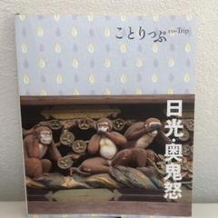"Thumbnail of ""日光・奥鬼怒"""