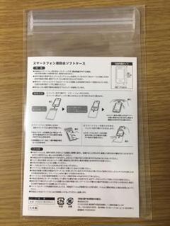 """Thumbnail of """"スマートフォン用防水ソフトケース"""""""