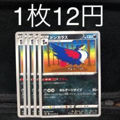 """Thumbnail of """"ポケモンカード ドンカラス 5枚 ふみん ボルテージダイブ"""""""