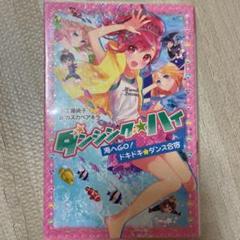 """Thumbnail of """"(207―3)ダンシング☆ハイ 海へGO! ドキドキ★ダンス合宿"""""""