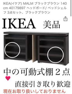 """Thumbnail of """"IKEA イケア 希少 MALM ガラス天板のヘッドボード ベッドシェルフ 2台"""""""