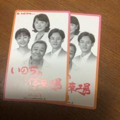 """Thumbnail of """"いのちの停車場 ムビチケ2枚組 番号通知のみ"""""""