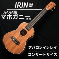 "Thumbnail of ""【IRIN 上位モデル】AAA級マホガニー材のコンサートウクレレ"""