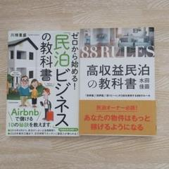 """Thumbnail of """"2冊セット 一泊5万円でも空室なし!高収益民泊の教科書"""""""