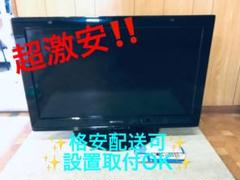 """Thumbnail of """"ET31番⭐️32V型液晶テレビ⭐️"""""""