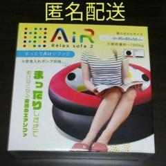 "Thumbnail of ""AiR Relax sofa 2 赤×ドット"""