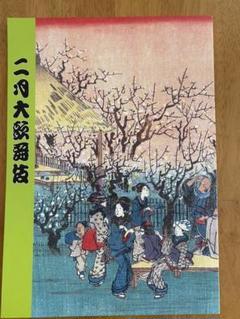 "Thumbnail of ""令和三年 二月大歌舞伎 筋書き"""