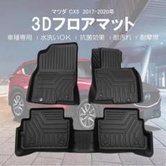 """Thumbnail of """"マツダ CX-5 2017-2020年 3Dフロアマット"""""""