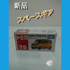"Thumbnail of ""タカラトミー トミカ75 スズキ スペーシア ギア"""