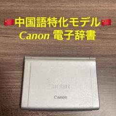 "Thumbnail of ""Canon 中国語電子辞書 ワードタンク  中国語学習にオススメ◎"""
