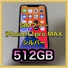 "Thumbnail of ""■SIMフリーiPhone11pro MAX  512GB シルバー 残債なし■"""