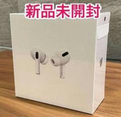 "Thumbnail of ""【新品未開封】Apple AirPods Pro MWP22J/A 本物"""
